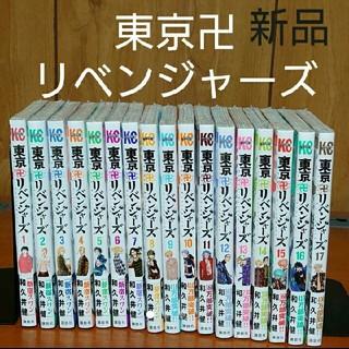 東京卍リベンジャーズ(全巻セット)