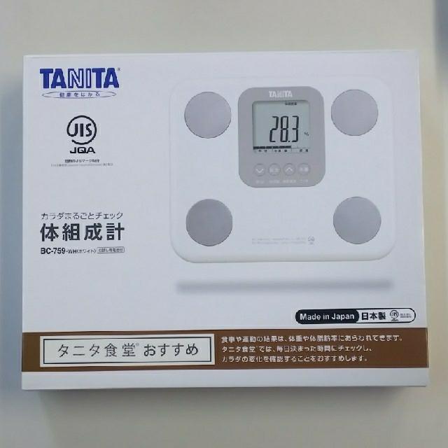 TANITA(タニタ)のタニタ 体組成計 スマホ/家電/カメラの美容/健康(体重計/体脂肪計)の商品写真
