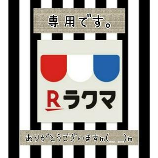 mintia様専用(その他)