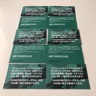 エイチアンドエム(H&M)のH&M 500円割引クーポン(ショッピング)