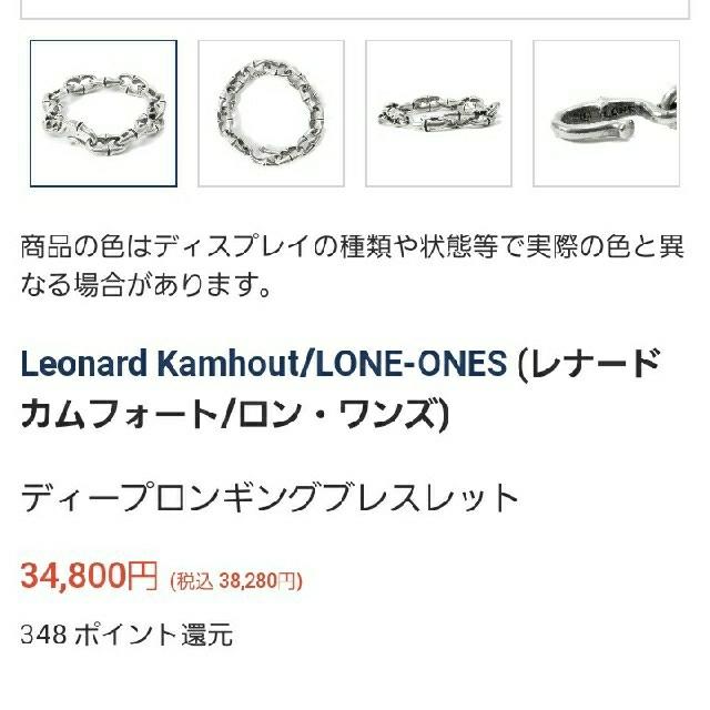 LONE ONES(ロンワンズ)のディープロンギングブレスレット メンズのアクセサリー(ブレスレット)の商品写真
