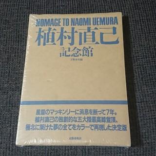 植村直己記念館 本 写真集 (アート/エンタメ)