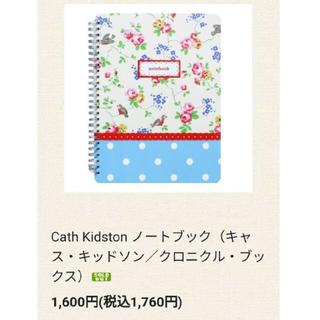 キャスキッドソン(Cath Kidston)のキャスキッドソン✳︎リングノート(ノート/メモ帳/ふせん)