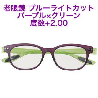 老眼鏡 ブルーライトカット パープル×グリーン 度数+2.00(サングラス/メガネ)