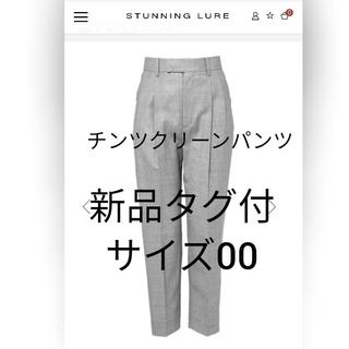 STUNNING LURE - STUNNIG LURE スタニングルアー チンツクリーンパンツ グレー