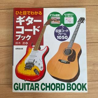 ひと目でわかるギタ-コ-ドブック(アート/エンタメ)