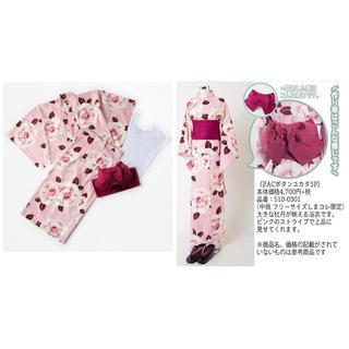 シマムラ(しまむら)のプチプラのあや 浴衣 ピンク(浴衣)