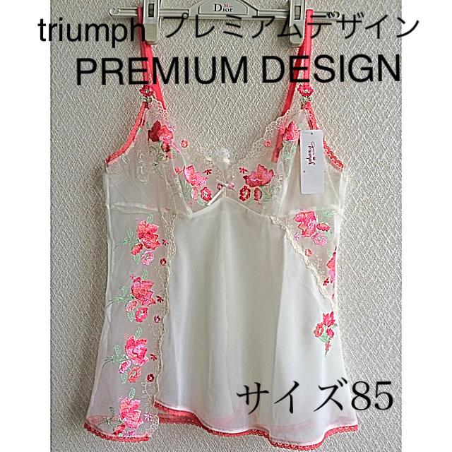 Triumph(トリンプ)の【新品タグ付】triumphプレミアムデザインキャミソール(定価¥8250) レディースの下着/アンダーウェア(その他)の商品写真