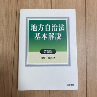 地方自治法基本解説 第5版(人文/社会)