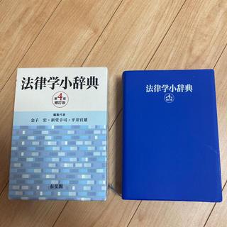 法律学小辞典 第4版補訂版(人文/社会)