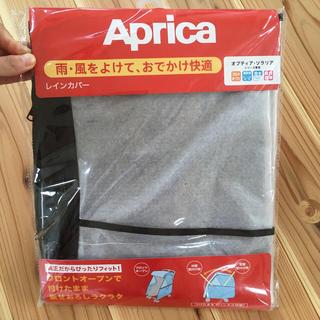 Aprica - アップリカ レインカバー ベビーカー