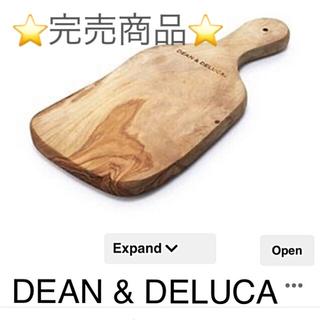ディーンアンドデルーカ(DEAN & DELUCA)のDEAN & DELUCAオリーブボード❣️タイムセール❣️(調理道具/製菓道具)