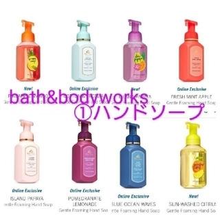 バスアンドボディーワークス(Bath & Body Works)の①お好きな8点  フォーミングハンドソープ バス&ボディワークス(ボディソープ/石鹸)