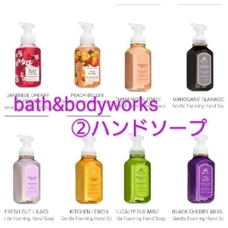 バスアンドボディーワークス(Bath & Body Works)の②お好きな8点  フォーミングハンドソープ バス&ボディワークス(ボディソープ/石鹸)