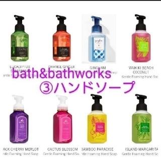 バスアンドボディーワークス(Bath & Body Works)の③お好きな8点  フォーミングハンドソープ バス&ボディワークス(ボディソープ/石鹸)