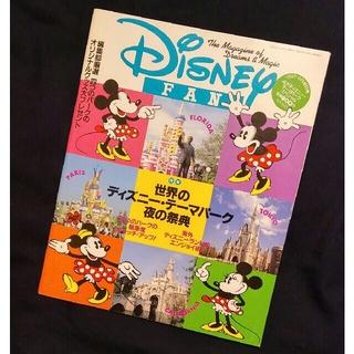 ディズニー(Disney)のDisney FAN 4大ディズニー・テーマパーク  スペシャル(ニュース/総合)