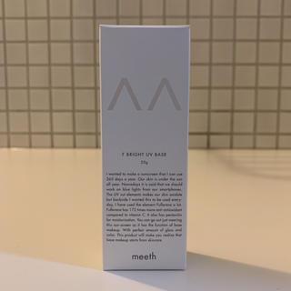 新品★meeth 日焼け止め ミース UV(化粧下地)