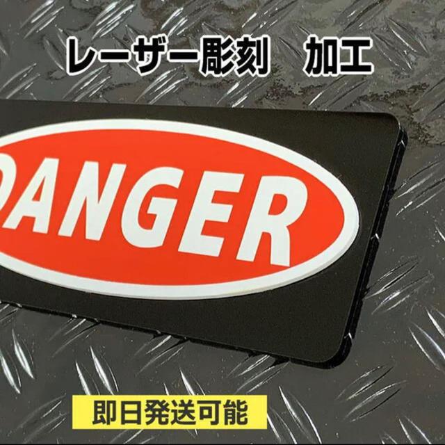 【送料無料】DANGER(危険)アクリル製品 注意喚起プレート  レーザー加工 インテリア/住まい/日用品のオフィス用品(店舗用品)の商品写真