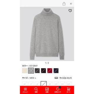 ユニクロ(UNIQLO)の【新品、タグ付き】UNIQLO カシミヤ タートルネックセーター(ニット/セーター)