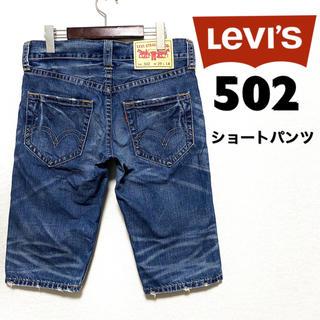 Levi's - Levi's502☆ショートパンツ☆29インチ☆インディゴライトブルー☆色落ち◎