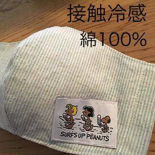 ピーナッツ(PEANUTS)のらいらいとさま専用大きめ 接触冷感 スヌーピー  インナーマスク(その他)