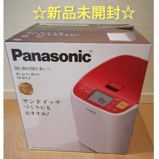 パナソニック(Panasonic)の☆新品☆ パナソニック ホームベーカリー SD-BH1001-R(ホームベーカリー)