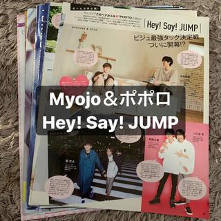 ヘイセイジャンプ(Hey! Say! JUMP)のHey! Say! JUMP  Myojo ポポロ  切り抜き(アート/エンタメ/ホビー)
