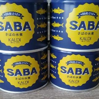 カルディ(KALDI)の高たんぱく質、低糖質、良質な脂質★カルディ★サバの水煮 4缶(缶詰/瓶詰)
