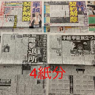ニュース(NEWS)の手越祐也 退所 新聞(印刷物)