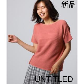 アンタイトル(UNTITLED)の新品‼︎ UNTITLED 春夏用 ドルマンリップル編みニット(ニット/セーター)