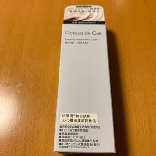 【新品未使用】ロブサデコル オーガニック ハンドクリーム(ハンドクリーム)