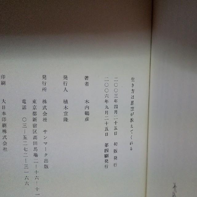 サンマーク出版(サンマークシュッパン)の生き方は星空が教えてくれる エンタメ/ホビーの本(人文/社会)の商品写真