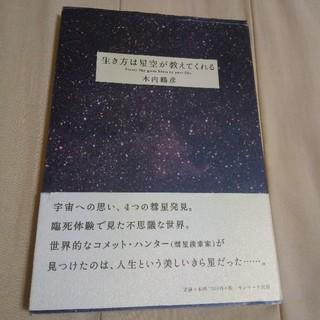 サンマーク出版 - 生き方は星空が教えてくれる