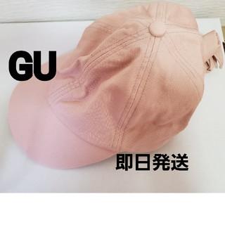 ジーユー(GU)のジーユー バックリボンキャップ ピンク オンライン完売商品(キャップ)