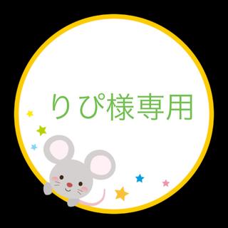 りぴ様専用(型紙/パターン)