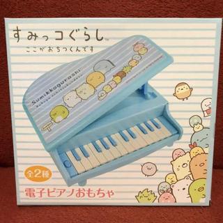 【新品】すみっコぐらし ♡ 電子ピアノ