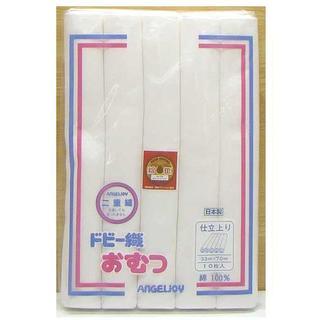☆仕立て上がり布おむつ 輪オムツ 10枚 綿 ドビー織 白無地☆(布おむつ)
