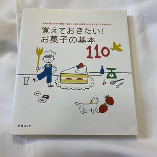 コウダンシャ(講談社)の覚えておきたい!お菓子の基本110 道具の選び方から材料の基本、人気のお菓子レシ(料理/グルメ)