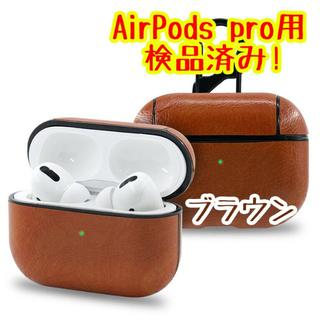 アップル(Apple)の【検品済】airpods pro レザーケース【茶・ブラウン】(その他)