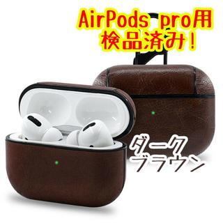 アップル(Apple)の【検品済】airpods pro レザーケース【焦げ茶・ダークブラウン】(その他)