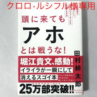 アサヒシンブンシュッパン(朝日新聞出版)の頭に来てもアホとは戦うな! 人間関係を思い通りにし、最高のパフォ-マンスを実現(ノンフィクション/教養)