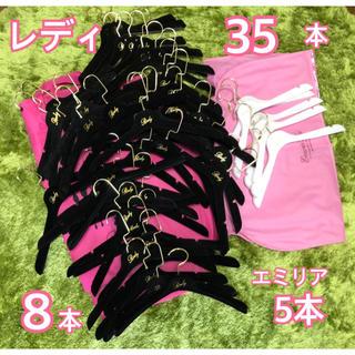 レディー(Rady)のレディ ハンガー 43本 エミリア ハンガー 5本 カバー 4枚(押し入れ収納/ハンガー)