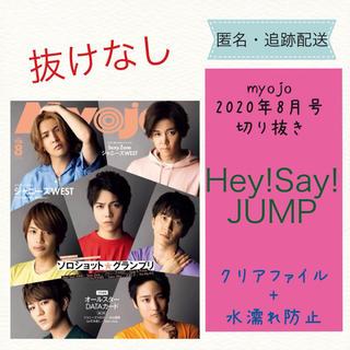 Hey!Say!JUMP 切り抜き(myojo 2020年8月号)