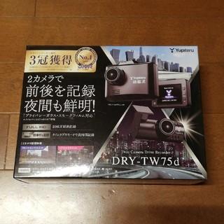 ユピテル(Yupiteru)のユピテル DRY-TW75D  新品(車内アクセサリ)