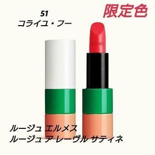 Hermes - 国内完売★限定色★エルメスルージュ サティネ 51番 コライユ・フー