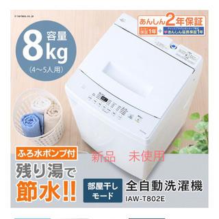 アイリスオーヤマ(アイリスオーヤマ)のアイリスオーヤマ 全自動洗濯機 I A W-T802E(洗濯機)