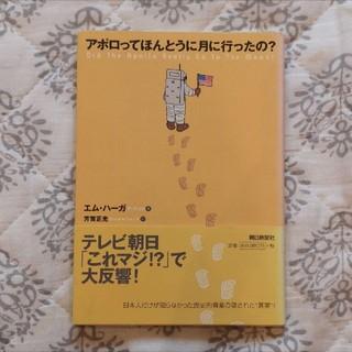アサヒシンブンシュッパン(朝日新聞出版)のアポロってほんとうに月に行ったの?(ノンフィクション/教養)