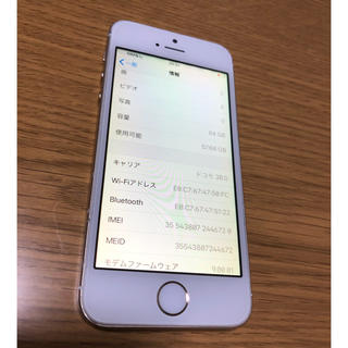 アイフォーン(iPhone)のiPhone SE 64GB simフリー 完動品(スマートフォン本体)
