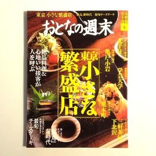 コウダンシャ(講談社)のおとなの週末 2020年 4月号(料理/グルメ)