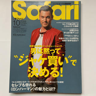 Safari サファリ 2009年 10月号 ブライアンオースティングリーン(ファッション)